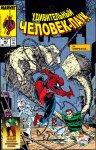 Удивительный Человек-паук №303