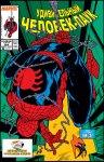 Удивительный Человек-паук №304