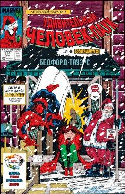 Серия комиксов Удивительный Человек-паук №314