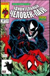 Удивительный Человек-паук №316