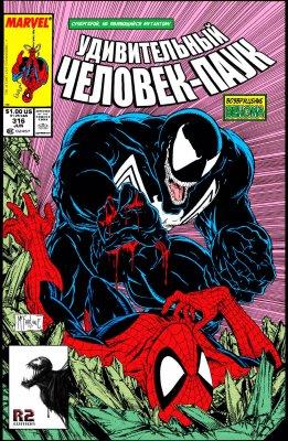 Серия комиксов Удивительный Человек-паук №316