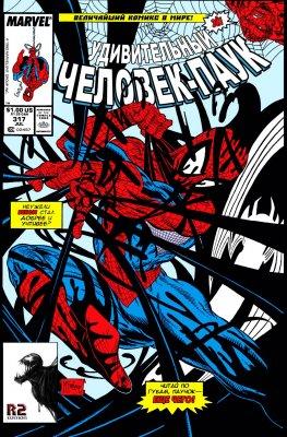 Серия комиксов Удивительный Человек-паук №317