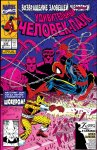 Удивительный Человек-паук №335