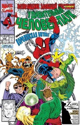 Серия комиксов Удивительный Человек-паук №338