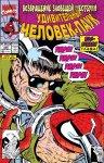 Удивительный Человек-паук №339