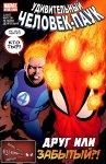 Удивительный Человек-паук №591
