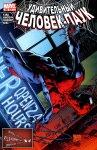 Amazing Spider-Man #592