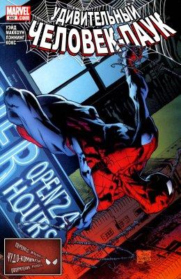 Серия комиксов Удивительный Человек-паук №592