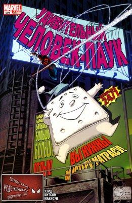 Серия комиксов Удивительный Человек-паук №594
