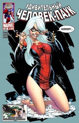 Серия комиксов Удивительный Человек-паук №607