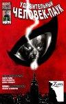 Amazing Spider-Man #612