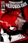 Amazing Spider-Man #614