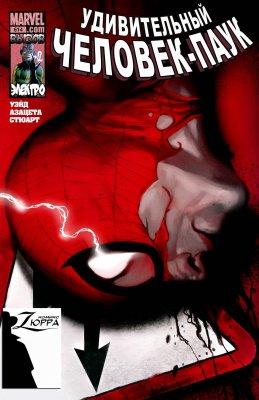 Серия комиксов Удивительный Человек-паук №614