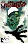 Удивительный Человек-паук №618