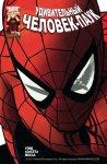 Удивительный Человек-паук №623