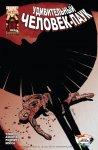 Amazing Spider-Man #624