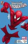 Обложка комикса Удивительный Человек-паук №679.1