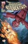 Amazing Spider-Man #681