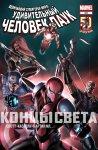 Удивительный Человек-паук №683
