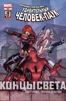 Серия комиксов Удивительный Человек-паук №685