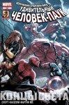 Amazing Spider-Man #687