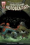 Обложка комикса Удивительный Человек-паук №690