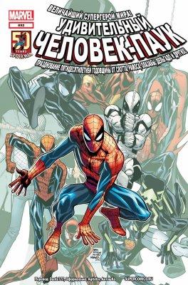 Серия комиксов Удивительный Человек-паук №692