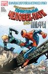 Обложка комикса Удивительный Человек-паук №694