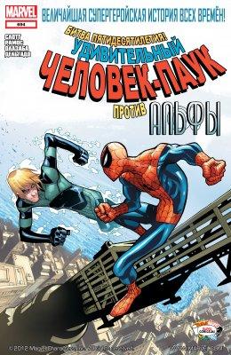 Серия комиксов Удивительный Человек-паук №694