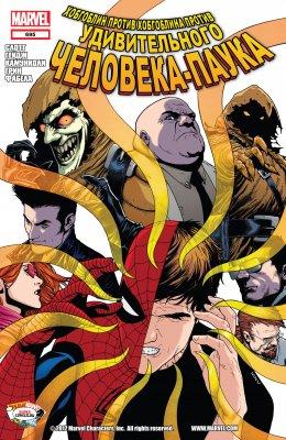 Серия комиксов Удивительный Человек-паук №695