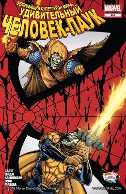 Серия комиксов Удивительный Человек-паук №696