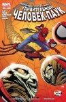 Обложка комикса Удивительный Человек-паук №697
