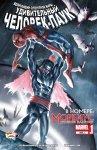 Обложка комикса Удивительный Человек-паук №699.1