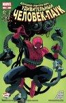 Обложка комикса Удивительный Человек-паук №699