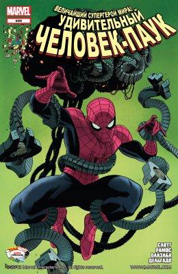 Серия комиксов Удивительный Человек-паук №699
