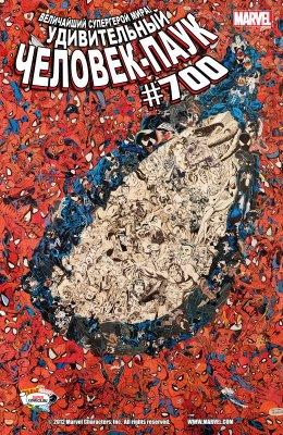 Серия комиксов Удивительный Человек-паук №700