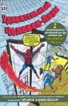 Обложка комикса Удивительный Человек-паук №1