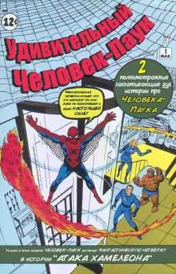 Серия комиксов Удивительный Человек-паук №1
