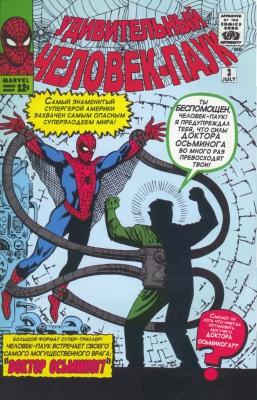 Серия комиксов Удивительный Человек-паук №3