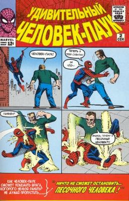 Серия комиксов Удивительный Человек-паук №4