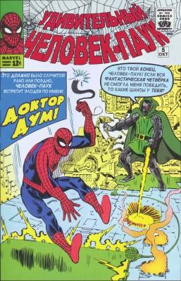 Серия комиксов Удивительный Человек-паук №5