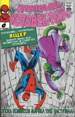 Серия комиксов Удивительный Человек-паук №6