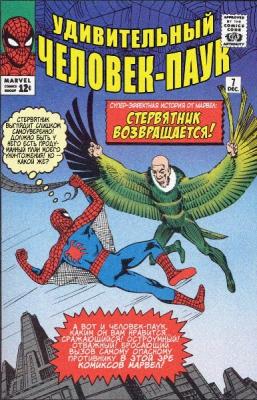 Серия комиксов Удивительный Человек-паук №7