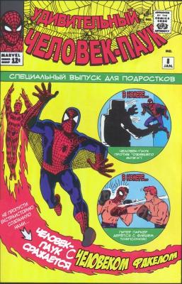 Серия комиксов Удивительный Человек-паук №8