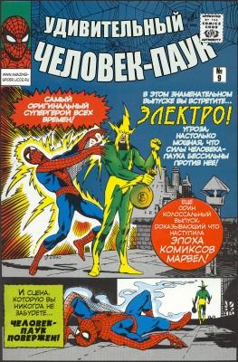 Серия комиксов Удивительный Человек-паук №9