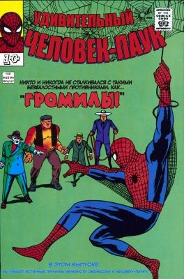 Серия комиксов Удивительный Человек-паук №10