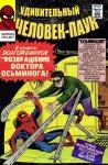 Обложка комикса Удивительный Человек-паук №11