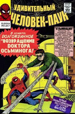 Серия комиксов Удивительный Человек-паук №11