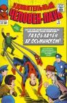 Обложка комикса Удивительный Человек-паук №12