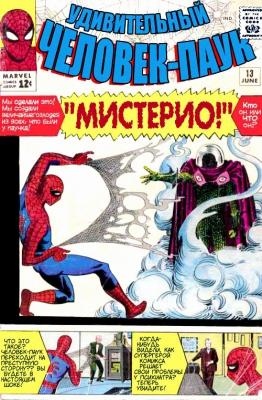 Серия комиксов Удивительный Человек-паук №13
